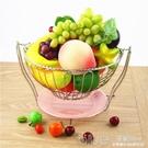 創意水果籃客廳裝飾瀝水籃水果收納籃搖擺不銹鋼色現代糖果盤子 【全館免運】