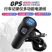 行車記錄儀電源線點煙器插頭 雙USB多功能連接線 GPS導航儀充電器 [快速出貨]