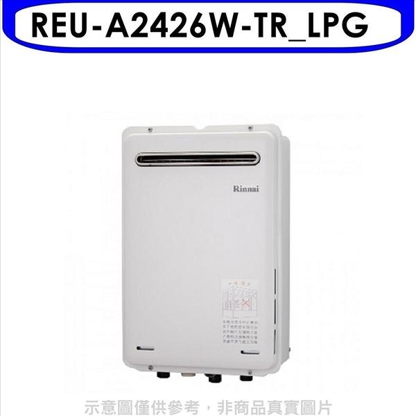 《結帳打9折》林內【REU-A2426W-TR_LPG】24公升屋外型熱水器桶裝瓦斯(含標準安裝)