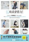 (二手書)IG時尚穿搭力!日本超人氣平價時尚女王教你這樣穿,只要ZARA、H&M、GU、UN..
