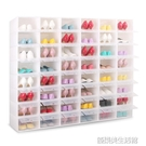 加厚透明鞋盒抽屜式自由組合男女鞋子收納盒防塵塑料整理箱簡易 YDL