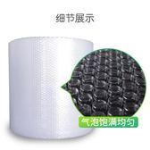 氣泡紙打包寬40cm長80米氣泡膜防震加厚氣墊膜打包泡泡紙包裝泡沫紙【全館限時88折】