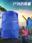 戶外背包防雨罩防臟騎行登山雙肩書包防水罩防塵防水套30升-70升 快速出貨