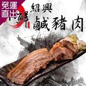 【購鮮】 嚴選埔里爆香獨家醃製紹興鹹豬肉12包【免運直出】