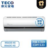 [TECO 東元]11-13坪 HS系列 頂級雲端變頻R32冷媒冷專空調 MS63IE-HS/MA63IC-HS