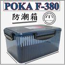 《映像數位》 POKA F-380 防潮箱 /免插電【適用相機/3C產品/精密儀器】 *C