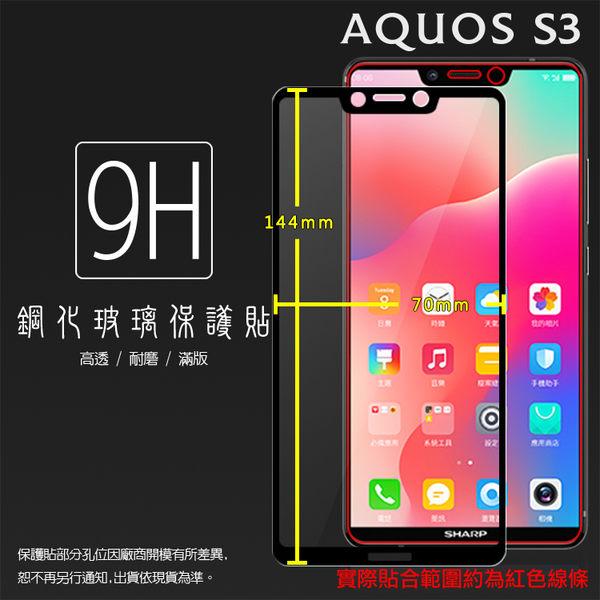 ▽Sharp AQUOS S3 FS8032 滿版 鋼化玻璃保護貼/9H/全螢幕/滿版玻璃/鋼貼/鋼化貼/玻璃膜/保護膜