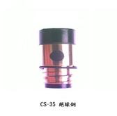 焊接五金網-CO2焊槍零件 - CS-35 絕緣銅