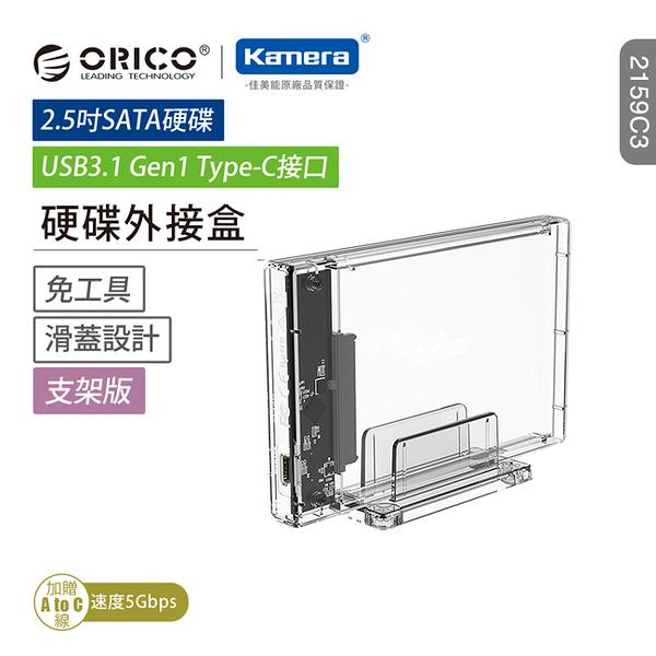 ORICO 2.5 吋 硬碟外接盒-獨立支架-透明(2159C3)