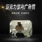 廣角鏡 室內廣角鏡無死角反光鏡轉角鏡zg