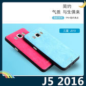 三星 Galaxy J5 2016版 逸彩系列保護套 軟殼 純色貼皮 舒適皮紋 超薄全包款 矽膠套 手機套 手機殼