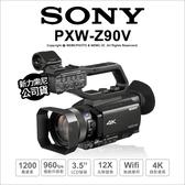 【送麥克風+快充組】SONY PXW-Z90V 手提攝錄影機 廣播級 4K HDR 自動對焦 Wifi 公司貨【24期】 薪創