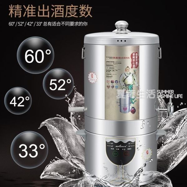 釀酒機 小型釀酒設備家用釀酒機制酒設備全自動純露機蒸酒器蒸餾器自釀白·夏茉生活IGO