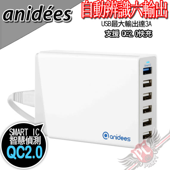 [ PC PARTY ] 安億迪 anidees AI-Charger 6+ 智能充電器 QC 2.0