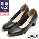OL中跟鞋 MIT素面方頭6.2cm粗跟鞋- 山打努SANDARU【1458110#46】