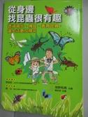 【書寶二手書T3/動植物_IOJ】從身邊找昆蟲很有趣_海野和男,  楊苔偵