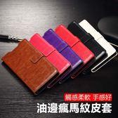 油邊 瘋馬紋 SONY Xperia Z5 Z5 Premium 皮套 手機套 保護套 磁釦 支架 可放卡 手機殼 翻蓋式