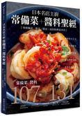 名店主廚常備菜醬料聖經:107 種常備菜、醬料,變化出131 道 料理~省時