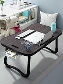 床上電腦桌大學生宿舍上鋪懶人可折疊小桌子家用寢室簡約學習書桌