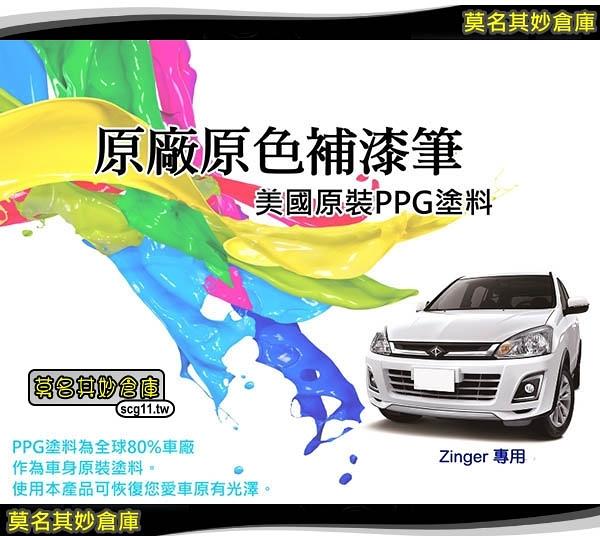 【PPG007 Zinger補漆筆】中華三菱 點漆筆 美國 PPG原料 白 灰 黑 銀 藍