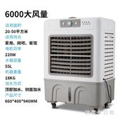 220V商用 工業冷風機家用制冷涼風小空調冷風扇商用宿舍水冷空調扇 zh5591 『美好時光』