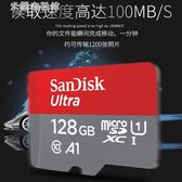 閃迪128G儲存卡高速手機通用儲存卡TF卡 米蘭潮鞋館