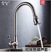 【拉絲色葫蘆款】全銅抽拉式廚房冷熱水龍頭洗碗池洗菜盆萬向可旋轉水槽龍頭