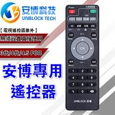 【台灣現貨】安博專用遙控器 安博3代 安博3 安博4 PRO PRO2 UBOX8 X10均可使用【H00511】