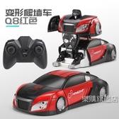 遙控爬墻車充電動吸墻男孩無線汽車3456歲兒童金剛玩具變形機器人