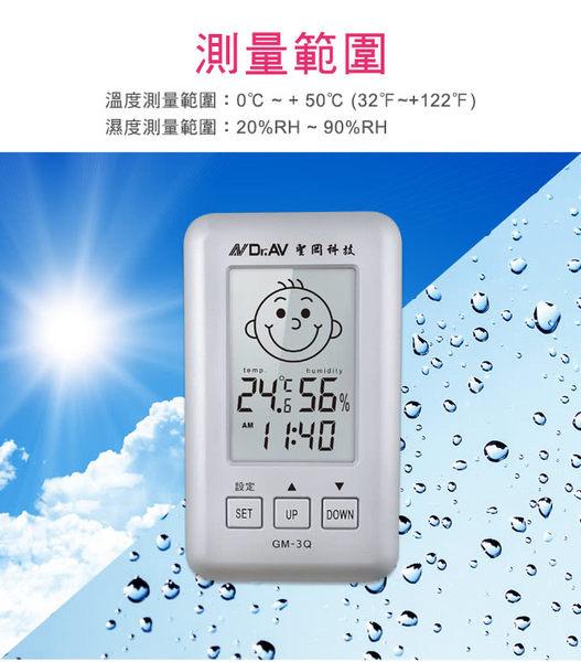 三合一智能液晶 溫濕度計 GM-3Q