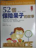 【書寶二手書T1/行銷_GOD】52個保險呆子的故事_原價200_吳民鈞