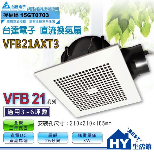 台達電子 VFB21AXT3 通風扇 換氣扇 循環扇 DC直流馬達