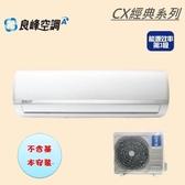 本月特價3組【良峰空調】8KW11-14坪一對一變頻單冷《CXI/CXO-M802CF》3級節能年耗電2216壓縮機10年保固