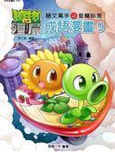 植物大戰殭屍:成語漫畫(9)