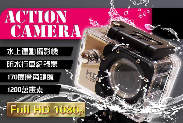 『時尚監控館』送8G HD1080p 運動 攝影 機 防水 行車紀錄器 錄影 錄音 機車 腳踏車可用