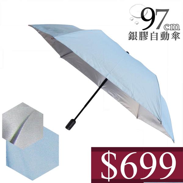 699 特價 雨傘 陽傘 萊登傘 自動傘 抗UV傘 抗風抗斷 自動開合傘 傘面加大 Leotern (天藍)
