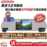 【送到府安裝】曼哈頓 RS12旗艦版 雙分離式鏡頭 GPS行車紀錄器 雙鏡頭行車紀錄器-贈32G