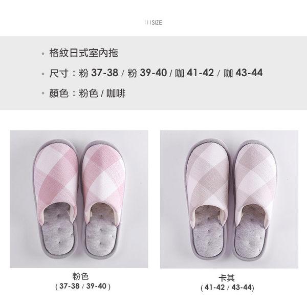 日式格紋防滑保暖室內拖鞋 地板拖鞋 YOPU807