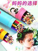 彩色鉛筆小學生用品油性繪畫畫筆套裝彩鉛筆12色24色36色48色 全館免運