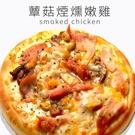 瑪莉屋口袋比薩pizza【蕈菇煙燻嫩雞披...