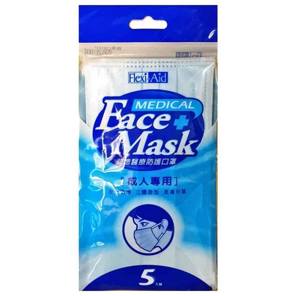 Flexi-Aid 菲德 三層平面醫療口罩 藍色 成人用 5入/袋★愛康介護★