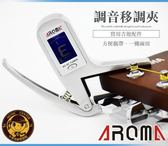【小麥老師 樂器館】移調夾 + 調音器 二合一 CAPO夾 【A444】變調夾 吉他夾 阿諾瑪 AROMA AC-05