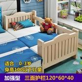 兒童床 實木兒童床帶護欄小床嬰兒男孩女孩公主床單人床邊床加寬拼接大床【幸福小屋】