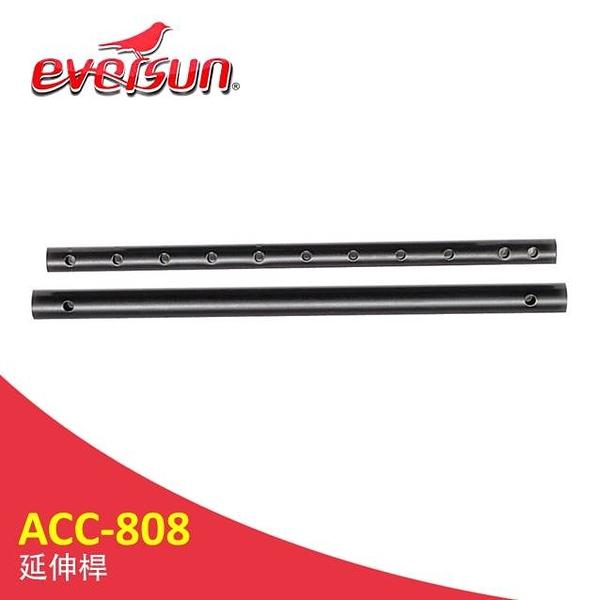 Eversun ACC-808/延伸桿