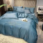 冰絲 床包被套組 水洗真絲四件套絲滑床上用品裸睡【極簡生活】
