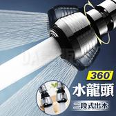 水龍頭節水器 兩段式防濺水 增壓水龍頭 起泡器 延伸節水器 360度可轉 (V50-2234)