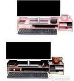 電腦顯示器增高架子辦公台式桌面增高底座支架鍵盤收納墊高置物架YYJ  夢想生活家