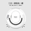 【Kolin 歌林】智能自動機器人掃地機 USB充電(KTC-MN261)