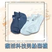 馥活科技男船型襪/遠紅外線紗+奈米銀+乾爽舒適/(3色可選)--12雙入