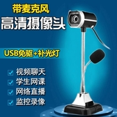 奧速 電腦台式用筆記本一體機免驅usb外置高清視屏攝像頭網課視頻教學上課專用 小明同學